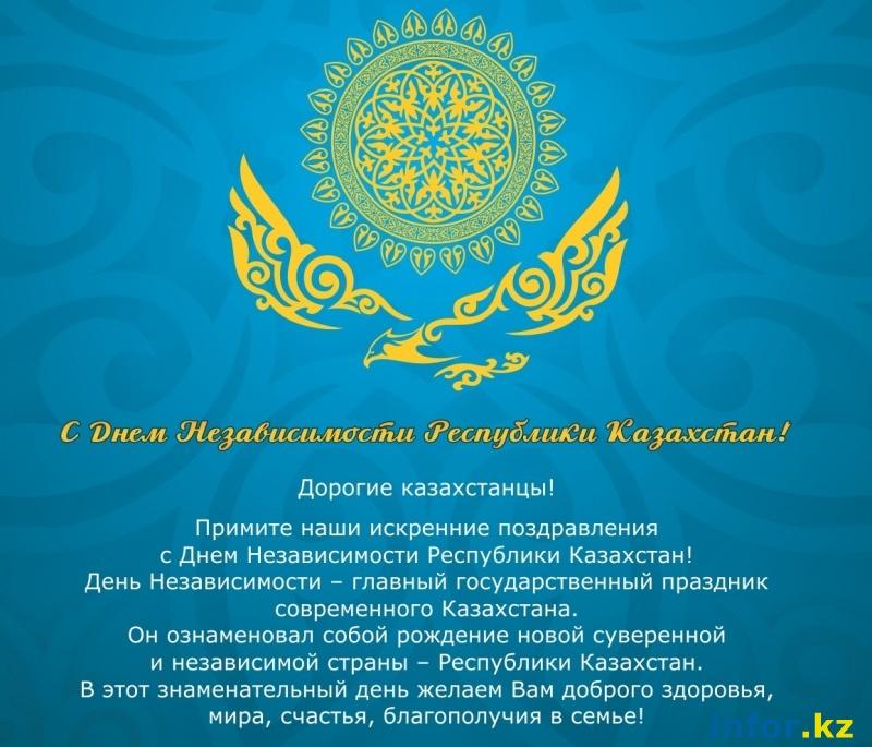 украденные фото поздравления на день рождения казахша весне