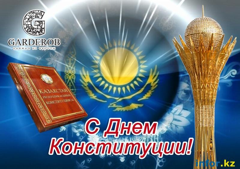 Поздравление с днем конституции рк картинки, открытку любимой женщине